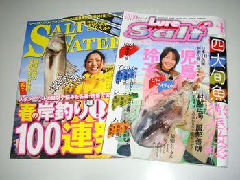 Saltbooks