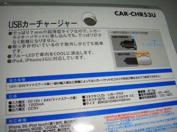 Carchr53u_3