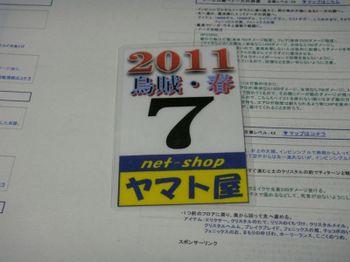 Egidc2011