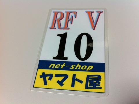 Rf2011