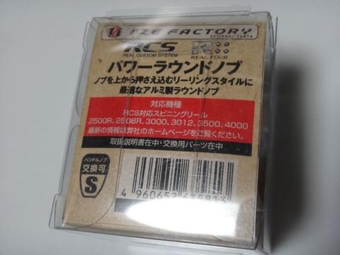 Rcsprn1210_2