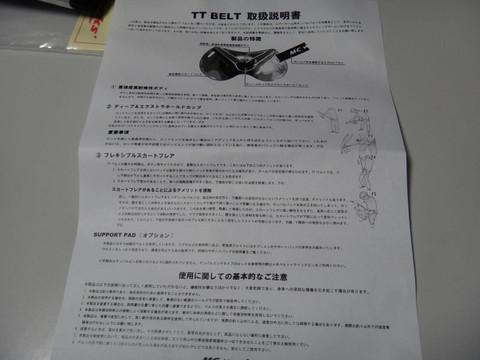 Ttbelt1303_5