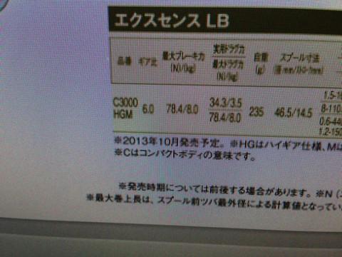 Shimano_dc_1311_2
