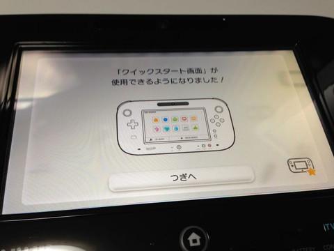 Wiiu_v500_3