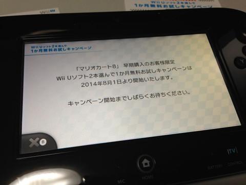 Wiiu_cp1407_3