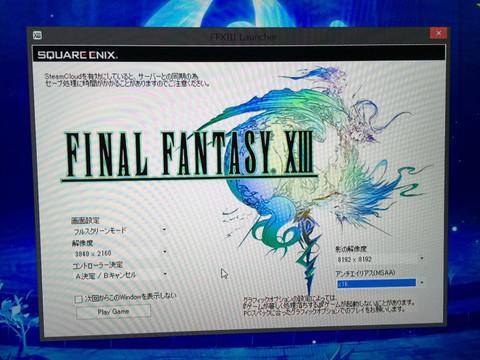 Ffxiii_up1412_1