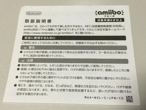 Amibo201501_l_3
