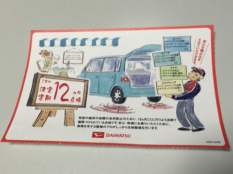 Car150208_1