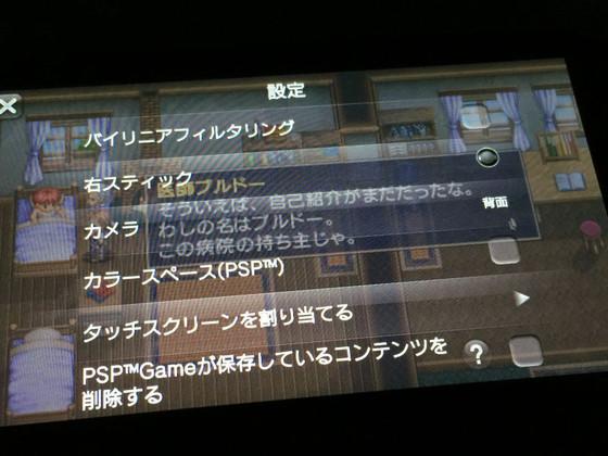 Psp_ys12_5