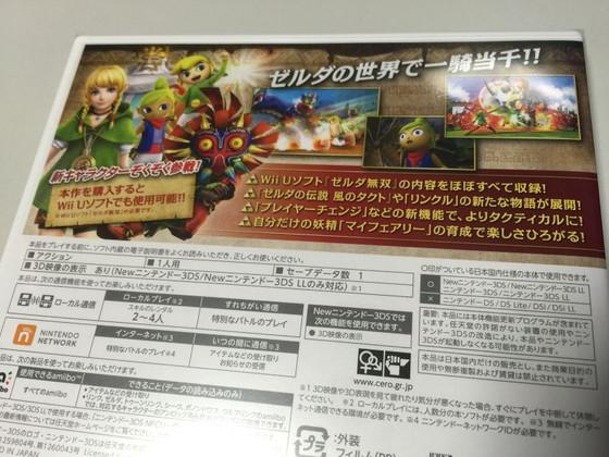 Zelda_m_ha_2