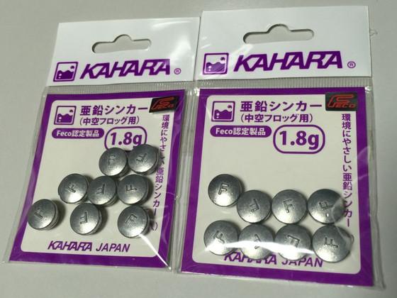 Kahara_s_add1602_2
