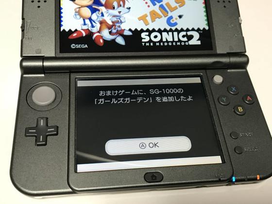 Sega_3df3_c2