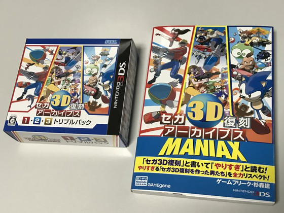 Sega_3df3_e2