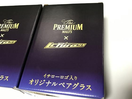 Pm_ichiro17_1