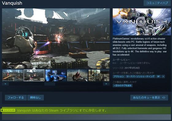 Steam_vanquish_p1