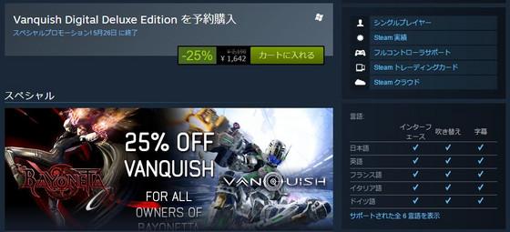 Steam_vanquish_p2
