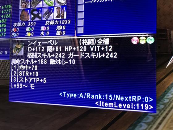 Ffxi20170806_5
