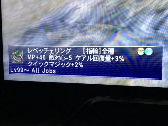 Ffxi170827_c3