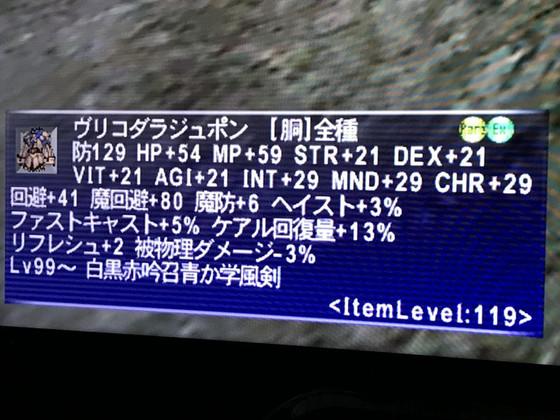 Ffxi170903_d3