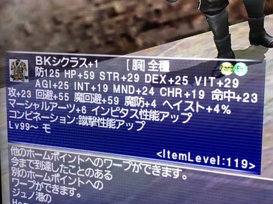Ffxi180212_b3