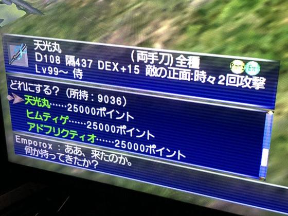 Ffxi180624_3
