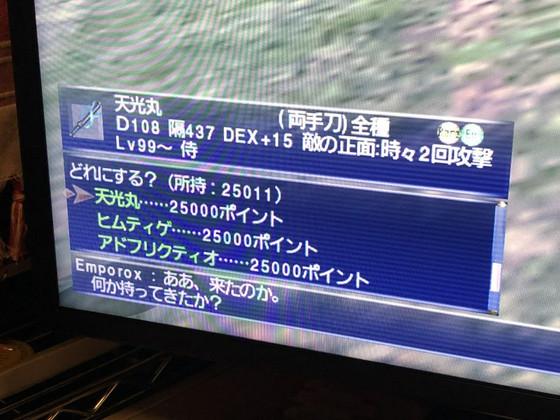 Ffxi_181231_d2