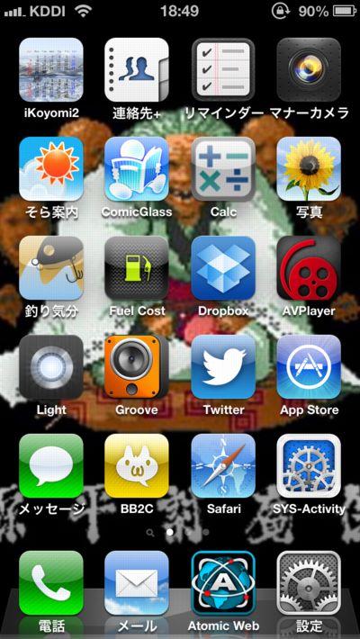 Iphone5_121010