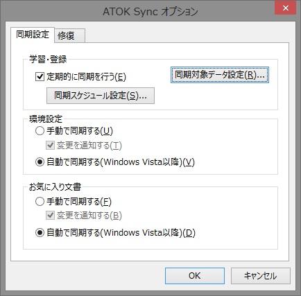 Atok_201306s
