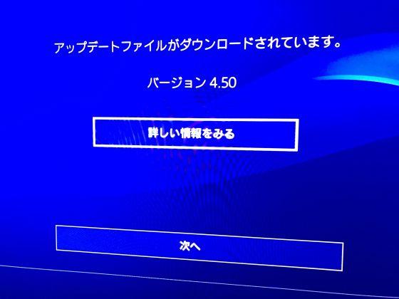 Ps4_v450_1s