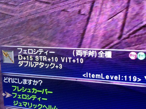 Ffxi1801sr1_a1s