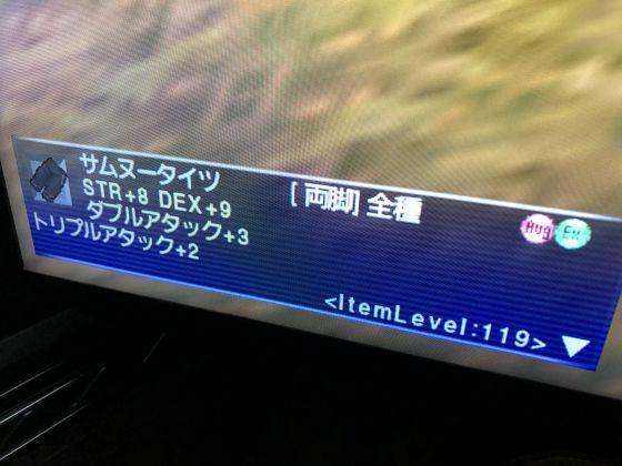 Ffxi1801sr1_ast2s