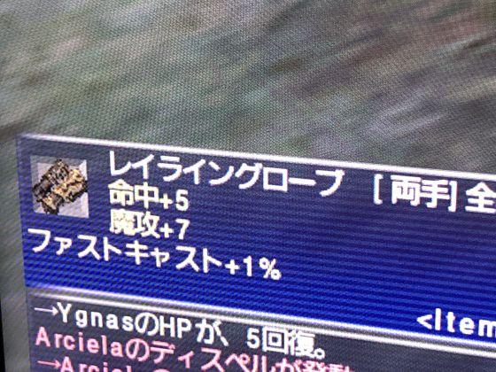 Ffxi190216_b5s