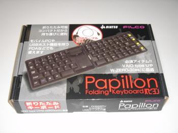 Papbox