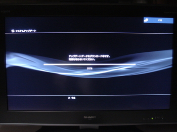 Ps3sysup