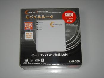 Cmr350