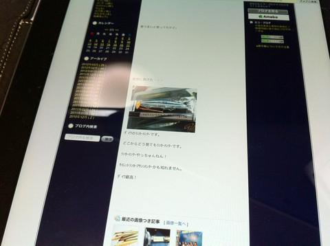 Ipad120317_3