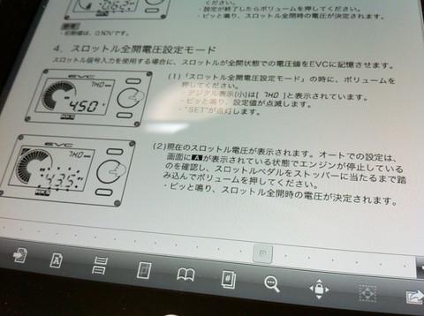 Ipad120317_6
