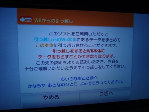 Wiiu_s_c