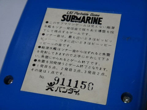 Bandai_submarine_5