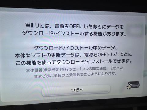 Wiiu_upd_130426_3