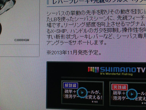 Shimano_dc_1311_4