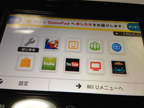Wiiu_v500_4