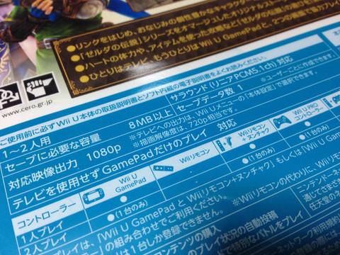 Wiiu_zm1_2