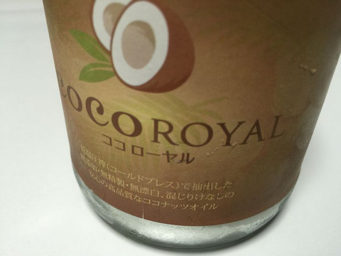 Cocooil_s