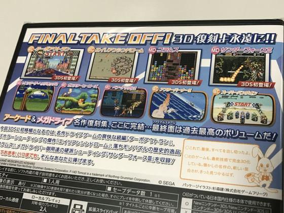 Sega_3df3_b1