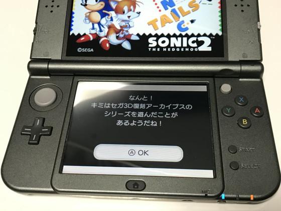 Sega_3df3_c1