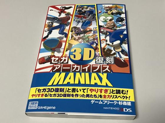 Sega_3df3_e1