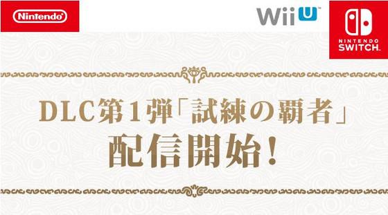 Zelda_botw_dlc1