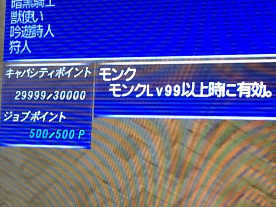 Ffxi180225_8