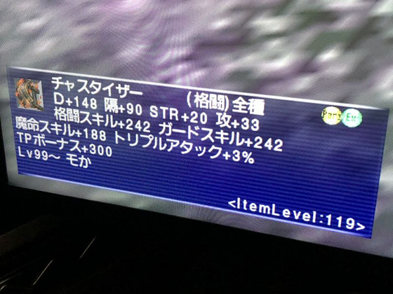 Ffxi180325_2